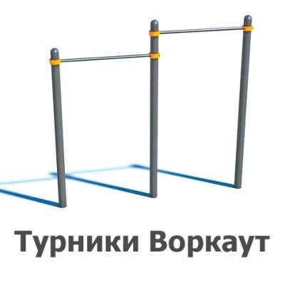 02-01-01-0002 Турники Воркаут