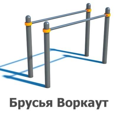 02-01-04-0005 Брусья Воркаут