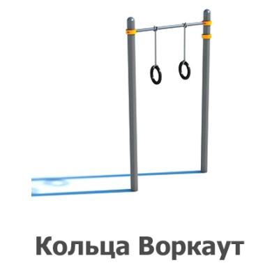 02-01-05-0001 Кольца Воркаут