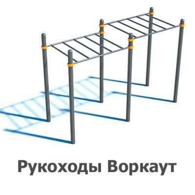 02-01-07-0002 Рукоходы Воркаут
