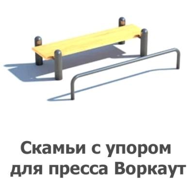 02-01-08-0001 Скамьи с упором для пресса Воркаут