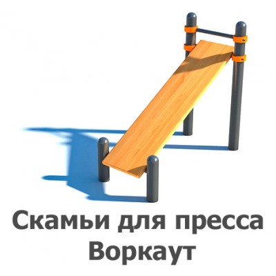 02-01-08-0002 Скамьи для пресса Воркаут