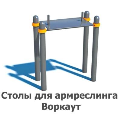 02-01-09-0001 Столы для армреслинга Воркаут