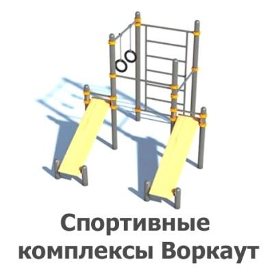 02-01-10-0029 Спортивные комплексы Воркаут