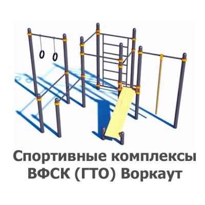 02-01-11-0003 Спортивные комплексы ВФСК (ГТО) Воркаут