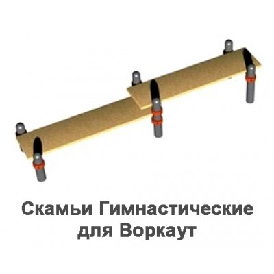 02-01-12-0001 Скамьи Гимнастические Воркаут
