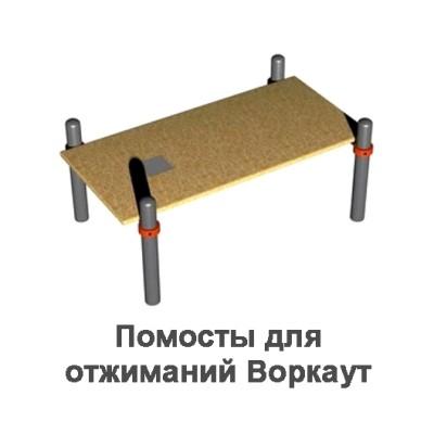 02-01-13-0001 Помосты для Отжиманий Воркаут