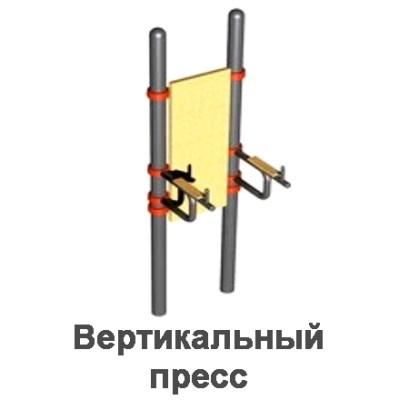 02-01-14-0001 Вертикальный Пресс Воркаут