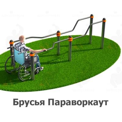 02-03-01-0007 Брусья Параворкаут