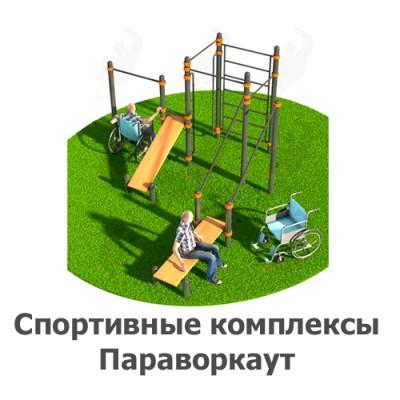 02-03-04-0006 Спортивные комплексы Параворкаут