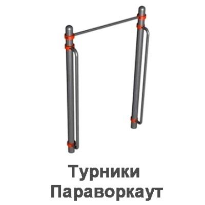 02-03-05-0001 Турники Параворкаут