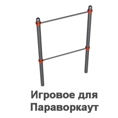 02-03-06-0001 Игровое Оборудование Параворкаут