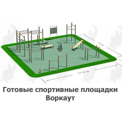 02-05-01-0005 Готовые спортивные площадки Воркаут