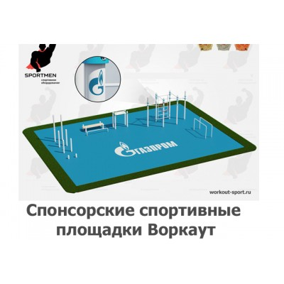 02-05-03-0003 Спонсорские спортивные площадки Воркаут