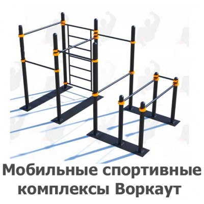 02-06-0006 Мобильные спортивные комплексы Воркаут