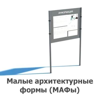 02-08-0001 Малые архитектурные формы (МАФы)