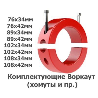 02-10-0001 Комплектующие Воркаут