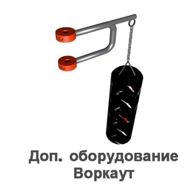 02-11-0001 Доп. Оборудование Воркаут